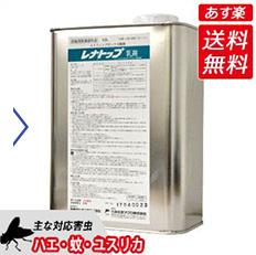 レナトップ乳剤 1.8L