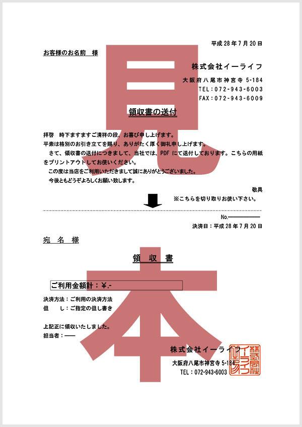 紙面・PDFデータの例