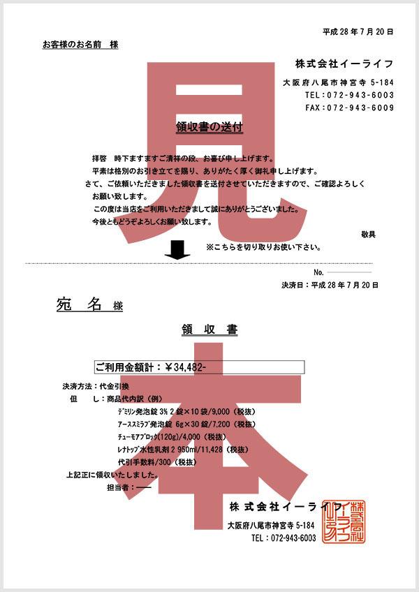 紙面・PDFデータの例(明細付き)